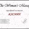 Сертификат на массаж Жасмин