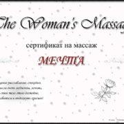 Сертификат на массаж Мечта