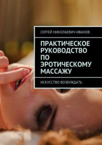 Практическое руководство по эротическому массажу. Искусство возбуждать