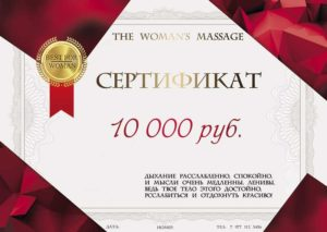Сертификат на массаж 10000