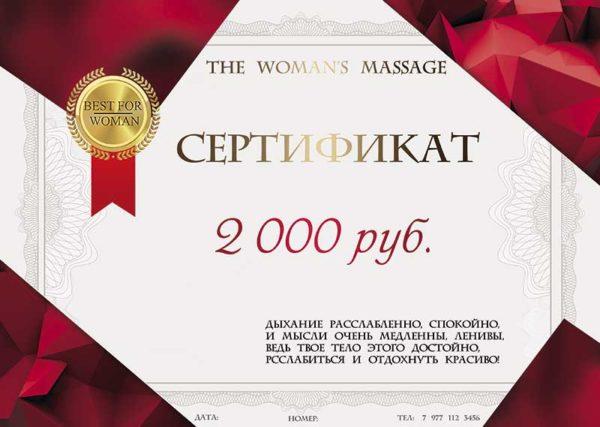 Сертификат на массаж 2000