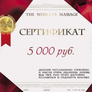 Сертификат на массаж 5000