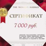 Сертификат на массаж 7000