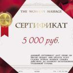 Бесплатный сертификат на массаж