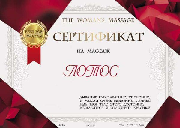 Сертификат на эротический массаж
