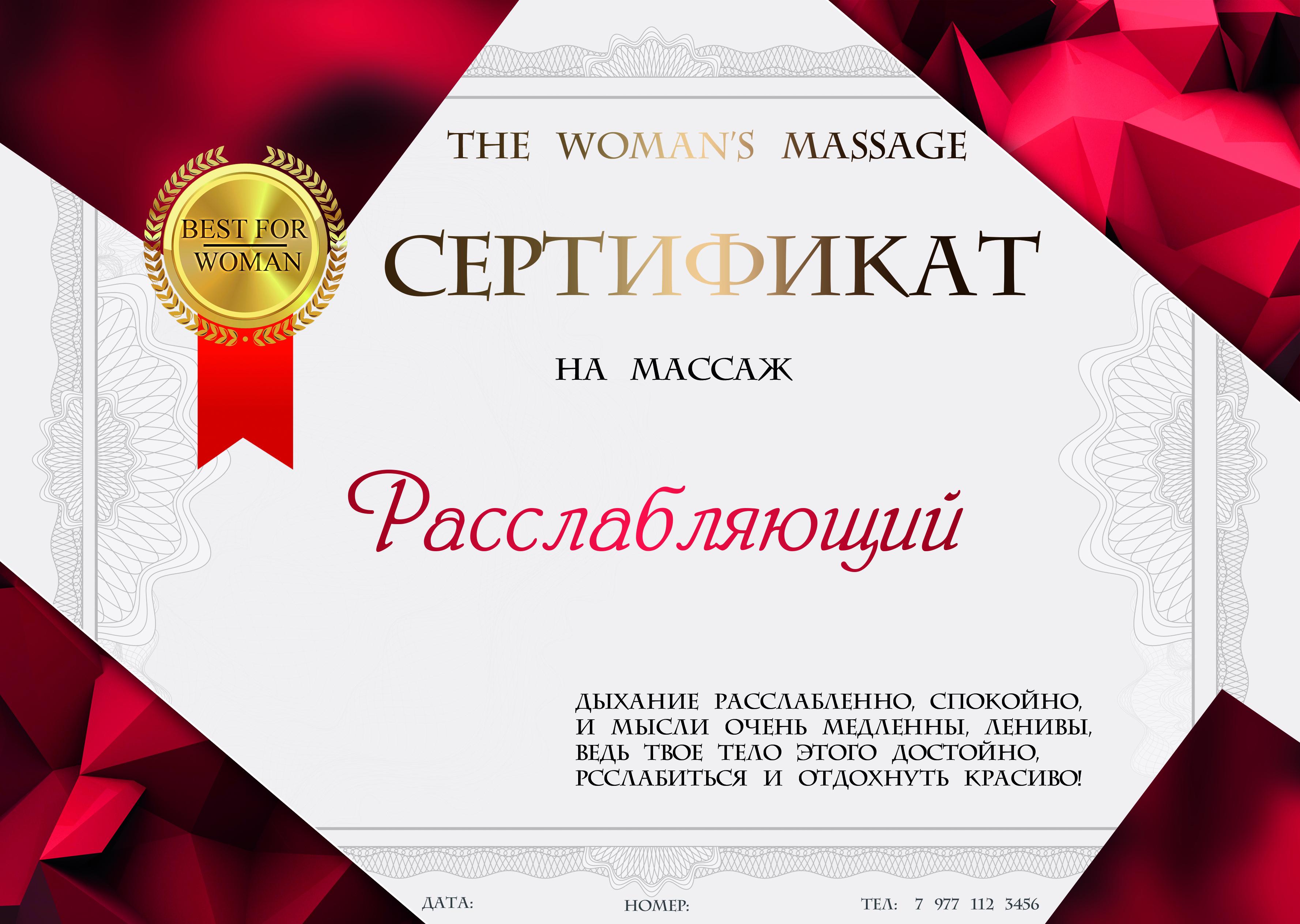 Поздравление с днем рождения в виде сертификата на массаж