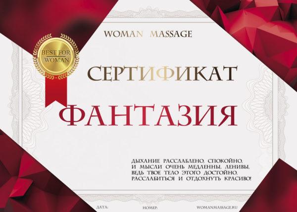 Сертификат на массаж для женщины