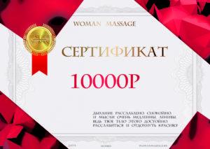 Сертификат на массаж в подарок